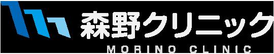てんかん治療の森野クリニック・東京新橋